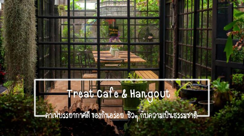 Treat Cafe & Hang Out