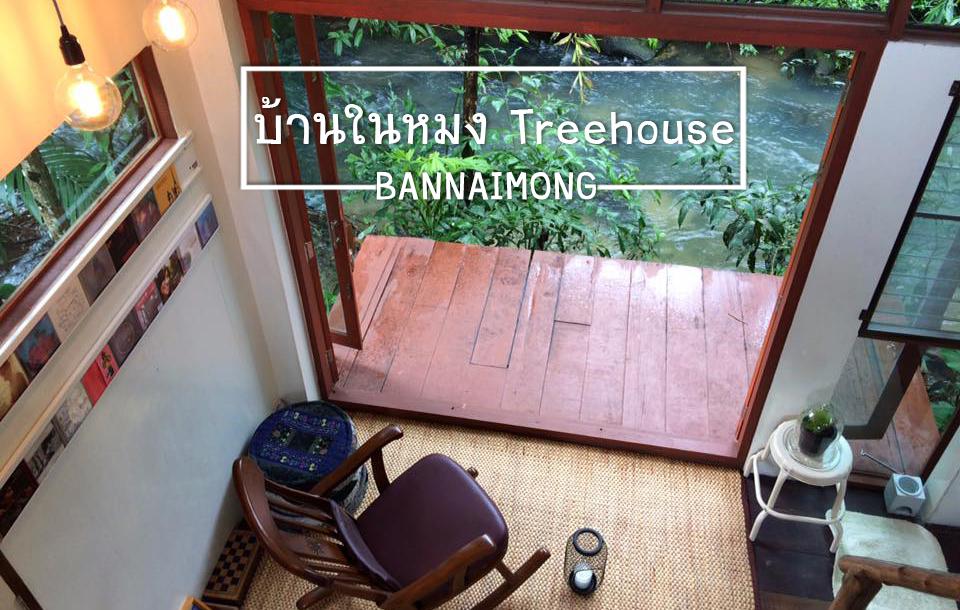 บ้านในหมง Treehouse โฮมสเตย์เล็กๆ ที่อบอุ่นท่ามกลางธรรมชาติ