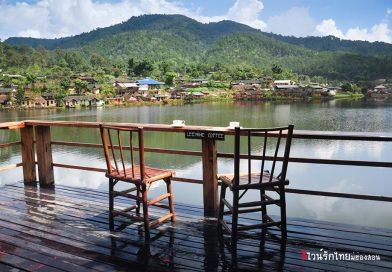 หมู่บ้านรักไทย แม่ฮ่องสอน หมู่บ้านที่โอบล้อมไปด้วยทิวเขา และทะเลสาบสวยงาม