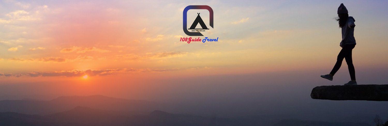 108guide เว็บท่องเที่ยว รีวิวการเดินทาง ที่เที่ยว ที่กิน ที่พัก มากมาย