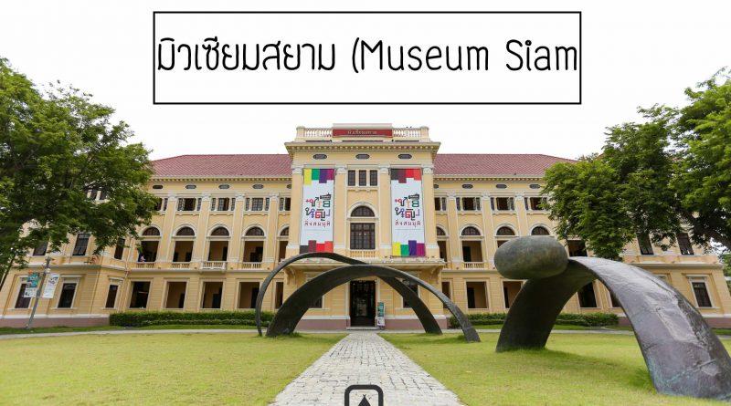 มิวเซียมสยาม (Museum Siam) | สถานที่ท่องเที่ยว