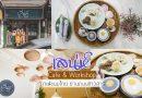 เสน่ห์ Cafe & Workshop | คาเฟ่ขนมไทย ย่านถนนข้าวสาร