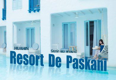 รีสอร์ท เดอ พาสคานี่(Resort De Paskani) ที่พักหัวหินที่ใครไปก็ต้องหลงรัก
