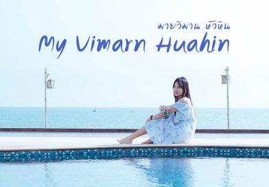 มาย วิมาน หัวหิน (My Vimarn Hua Hin) ที่พักหัวหิน บรรยากาศติดทะเลสุดฟิน