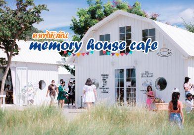 Memory House Cafe คาเฟ่สุดชิลล์หัวหิน บรรยากาศปิคนิก ทางกลางทุ่งดอกหญ้า