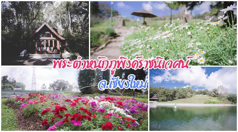 พระตำหนักภูพิงคราชนิเวศน์ ชมธรรมชาติ ดอกไม้เมืองหนาวนานาพันธุ์ |จ.เชียงใหม่