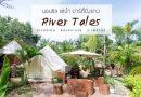 River Tales แก่งกระจาน ที่ริมน้ำพักสไตล์แคมป์ โอบล้อมด้วยธรรชาติ