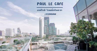 PAUL LE CAFE  สาขาไอคอนสยาม คาเฟ่วิวดีมีครัวซองต์ |คาเฟ่วิวแม่น้ำเจ้าพระยา